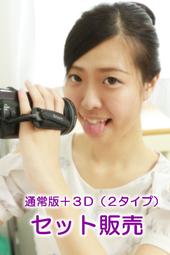 鈴森るなちゃんの歯・口内自撮り(通常版+3D)