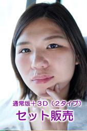 桃子ちゃんの鼻観察(通常版+3D)