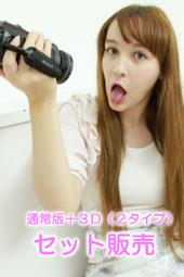ルロア・クララちゃんの歯・口内自撮り(通常版+3D)